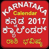 Karnataka Calendar 2017