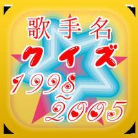 歌手名クイズ② ~1998-2005~