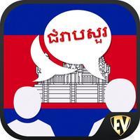 Learn Khmer SMART Guide