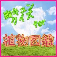 胸キュンクイズfor植物図鑑