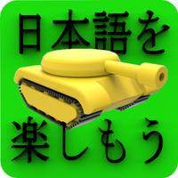 Kanji Battle Intermediate 1