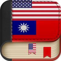 Offline Traditional Chinese to English Language Dictionary, Translator - 中國傳統詞典