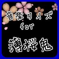 音楽クイズ for 薄桜鬼