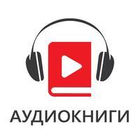 Аудиокниги - Слушай Офлайн