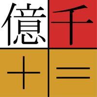 漢字計算機