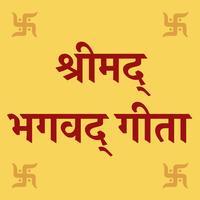 Bhagwad Gita in Hindi