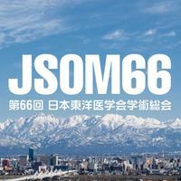 第66回日本東洋医学会学術総会