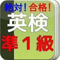 英検準1級 単語問題集