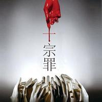 十宗罪(有声全集)- 年度最佳十大悬疑作品