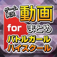 ゲーム実況動画まとめ for バトルガール ハイスクール(バトガール)