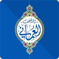 المصحف العماني