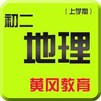 初二地理上学期-黄冈名校课堂知识要点总结教学