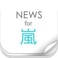 ニュースまとめ速報 for 嵐