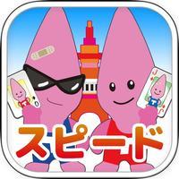 Speed Card Game of Noppon