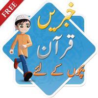 بچوں کے لئے قرآن خبریں