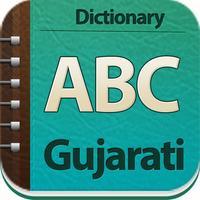 English - Gujarati Dictionary Free
