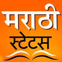 Marathi status and quotes, Maharashtrian message to share on Facebook and Whatsapp