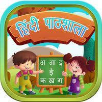 Hindi Pathshala