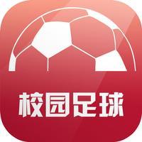 中小学校园足球-官方足球教材APP