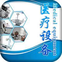 中国医疗设备平台网