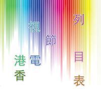 香港電視節目列表