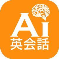 英会話 - AI英会話ナンナとのスピーキング英語学習