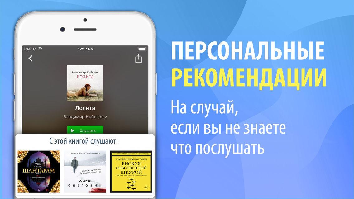 Слушай аудиокниги приложение скачать программа мегафон 3g интернет скачать
