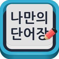 나만의 단어장 (영한단어장 62,500단어)