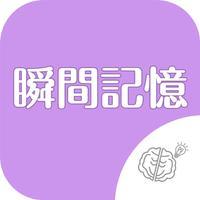 ◆シニア向け◆ ボケ防止のための瞬間記憶・暗記ゲーム -無料-