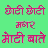 Choti Magar Moti Batain-Hindi