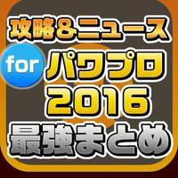 攻略ニュースまとめ for 実況パワフルプロ野球(パワプロ)2016