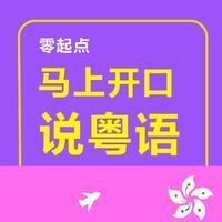 马上开口说粤语 – 一秒钟找到你想说的那句广东话