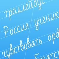 Словарик по русскому языку