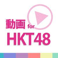 動画まとめアプリ for HKT48