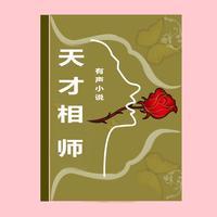 天才相师(301-400集)