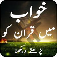 Quran in Dream khwab ki tabeer