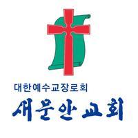 새문안교회 스마트요람