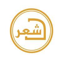 E-Diwan (Learn Arabic Poetry)