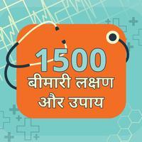 1500+ Bimari Lakshan & Upay:Ayurvedic Gharelu Ilaj