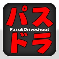 パスドラ Pass&Driveshoot