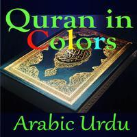 Quran in Colors Arabic Urdu
