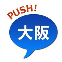PUSH大阪