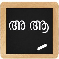 Tutor for Malayalam