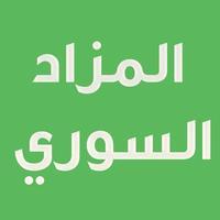 المزاد السوري