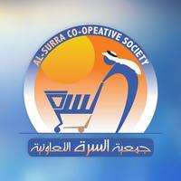 جمعية السرة التعاونية