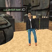 3D Smart Yazan - 3D الشاطر يزن