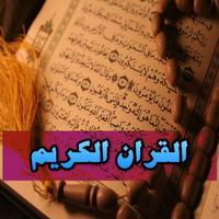 القران الكريم - ختم المصحف - رمضان 2016