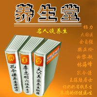 """The YangShengTang """"high-quality goods health book"""