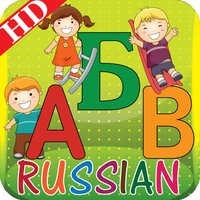 Kids Russian ABC alphabets book for preschool Kindergarten & toddlers boys & girls with free phonics & nursery rhyme game style song as an educational app for montessori learn to read letters flash cards fun by sound sight & touch to improve vocabulary.