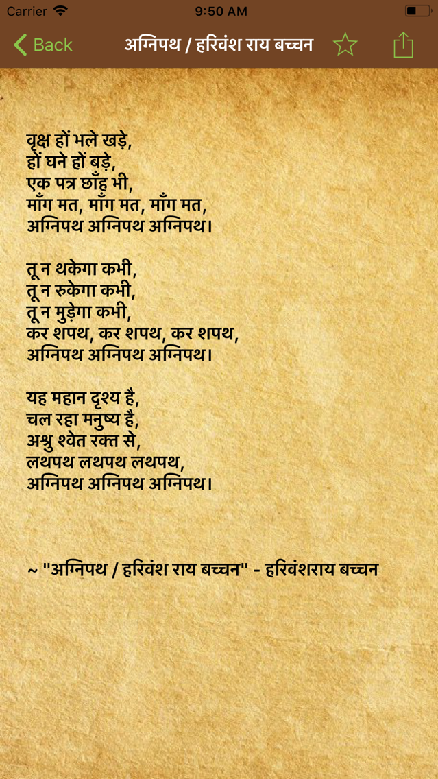 Hindi Kavita - Kavya Sangrah App for iPhone - Free Download